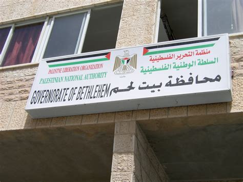 Bureau Jpg - datei palestinian government bureau betlehem jpg