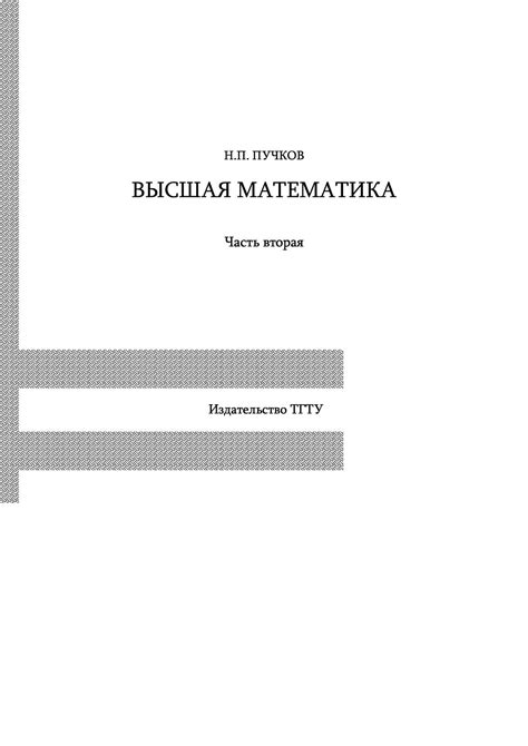 Публикация учебнометодических пособий для получения ученого звания