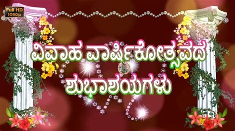 Anniversary sms wishes and greetings in hindi across various categories to let your loved ones know how fondly you think of their. Wedding Anniversary Kannada . url: https://wedding ...