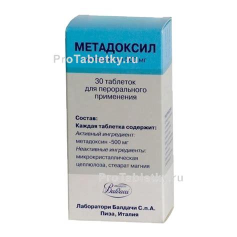 Метадоксил, раствор для инъекций амп 300мг 5мл №10 купить в..
