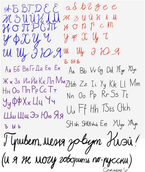 Cyrillic Cursive Tumblr
