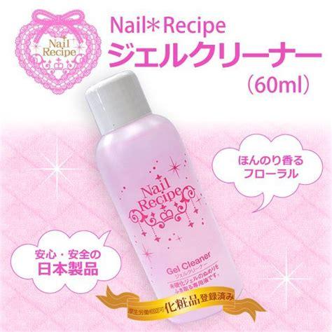 nail recipe ジェルネイル用 nail recipeジェルクリーナー60ml フローラルの香り 日本製 ネイルケア garitto