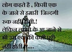 Nice Hindi Quotes On Love - Hindi Pyaar Mohabbat Shayari  Sweet Quotes On Life In Hindi
