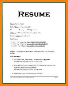 doc 12751650 resume format word file resume format doc file download resume format doc file