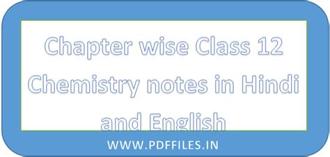 Get the cbse class 12 syllabus, important topics weightage for english, physics, mathematics, chemistry, biology, physical education & computer let's check out the cbse chemistry syllabus for class 12 mark distribution to know which of these units are more important than the other ones. Rbse Class 12 Chemistry Notes In Hindi / Class 12 Chemistry Notes In Hindi Bihar Board Youtube ...