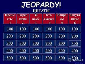 quotjeopardy template by bill With jeopardy template with sound effects