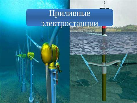 Приливные электростанции. Принцип работы