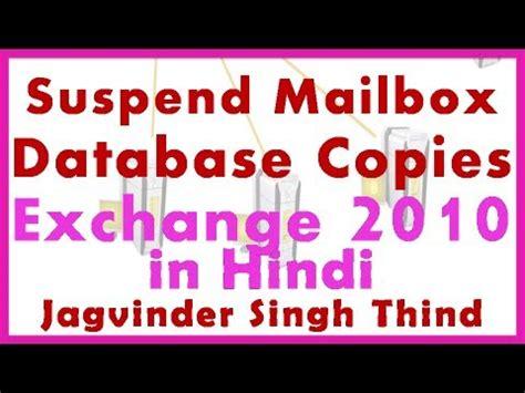 exchange server 2010 suspend or resume mailbox database