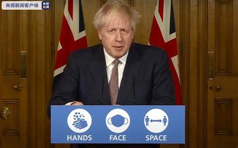 英国首相结束隔离后首次新闻发布会公布本轮严控结束后新防疫 ...