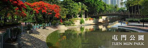 Leisure and Cultural Services Department - Tuen Mun Park