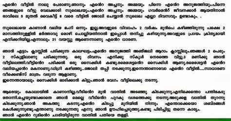 Malayalam Kambi Kathakal New Pdf Collections