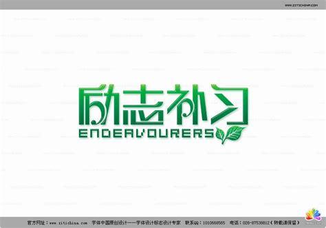 励志补习-字体中国艺术字_模板无忧www.mb5u.com