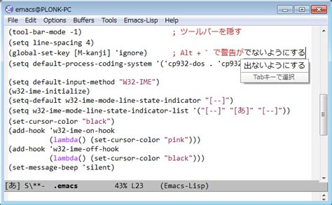 Emacs On Windows 7 設定メモ