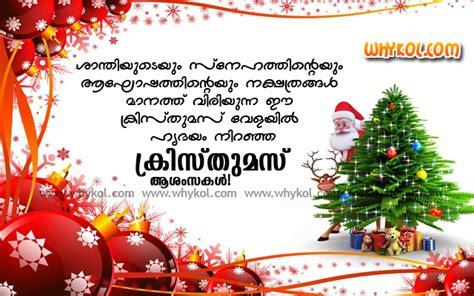 happy christmas in malayalam