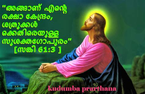 Below there are few good morning quotes in malayalam have a look at them and share with your beloved. KUDUMBA PRARTHANA malayalam prayers: BIBLE VERSES Malayalam