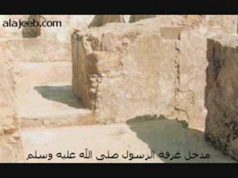 maison du prophete