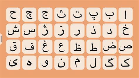 Farsi Alphabet by Alphabet By Johan Tingbacke