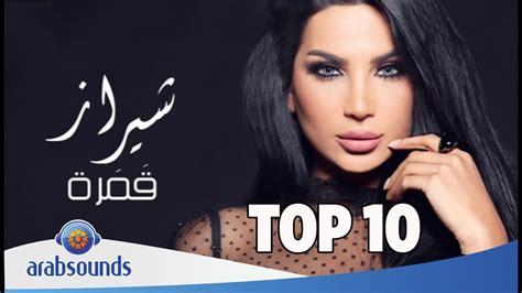 It is very instrumental in reducing cardiovascular diseases and hears attacks. Top 10 Arabic songs 2016 (week 16) أفضل 10 اغاني عربية ...