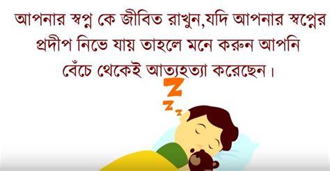 inspirational  motivational quotes  bengali