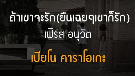 ดู 12 ภาพจากแฮชแท็ก '#คลิปหลุด เฟิร์ส อนุวัต' บน thaiphotos ถ้าเขาจะรัก(ยืนเฉยๆเขาก็รัก) เฟิร์ส อนุวัต คีย์ผู้ชาย คารา ...