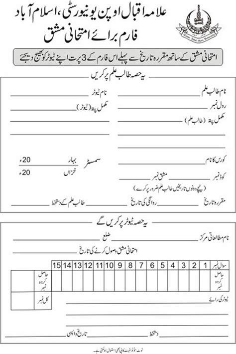 Aiou Ba Admission Form by All Categories Butprenf