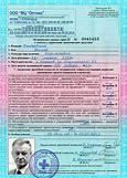 Права водительской категории - Д