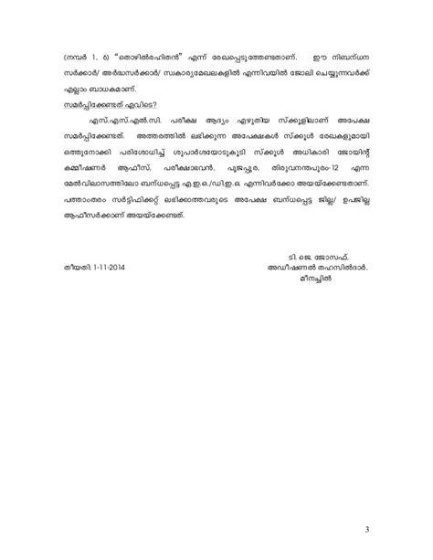 kerala procedure  correction  date  birth  sslc