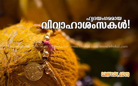 wedding wishes  malayalam