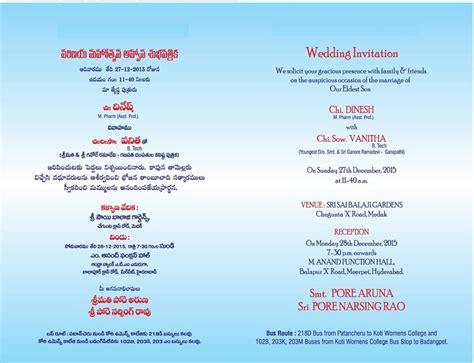 wedding invitation kannada paperinvite