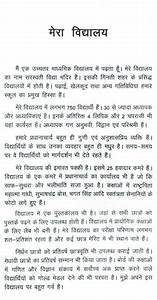 Essay for kids on My School in Hindi