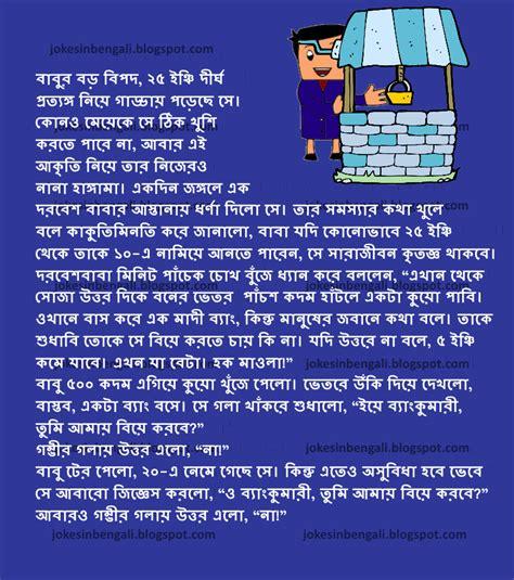 Jokes In Bengali বাবুর বড় বিপদ
