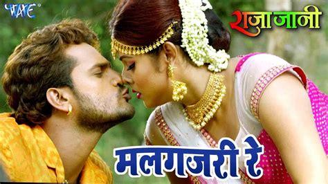 khesari lal Yadav का सबसे रोमांटिक Video Song Malgajari
