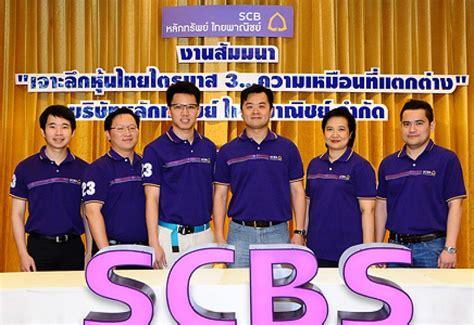 รายละเอียดข่าวและกิจกรรม| หลักทรัพย์ไทยพาณิชย์