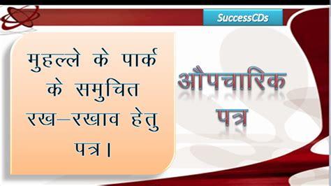 formal letter writing  hindi sample