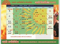 Marathi Calendar 2019 Important Days Panchang Festivals