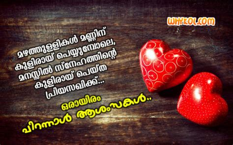 happy birthday in malayalam happy birthday poems in malayalam happy birthday
