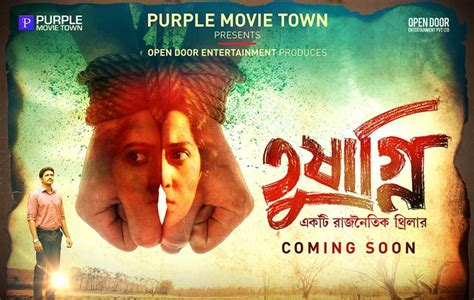 bangla cinema review  byomkesh gowtro face