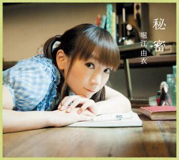 himitsu yui horie limited editionshunka soundtrack