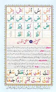 page 19 noorani qaida color coded qaida pdf