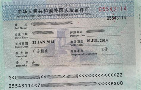 visa china permit residence residency temporary entry passport exit should working card canceled process multi bureau leave