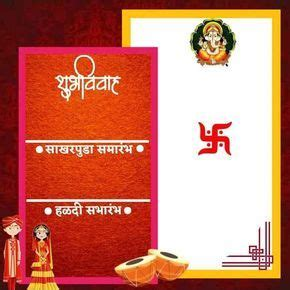lagna patrika format marathi  wedding invitation
