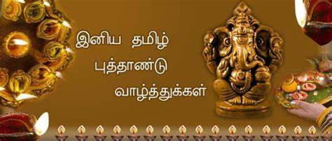 Happy Tamil New Year Wishes 2018 Puthandu Quotes HD Images Status