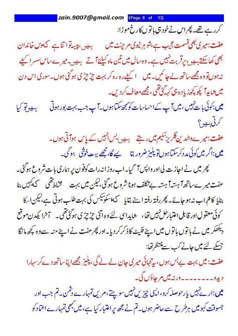 Sexy Story Of Unty In Urdu Hardcore Pussy
