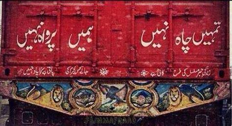 truck art  pakistan pakistan truck art art urdu poetry