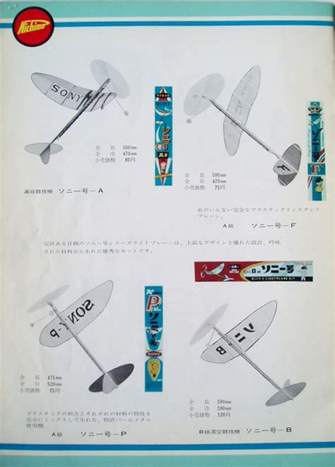 Fastest manga site, unique reading type: Revenge of the Retro Japanese Toy Adverts   Page 9 ...