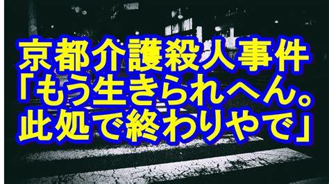 京都 介護 殺人