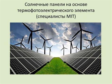Альтернативная энергетика.. — вконтакте