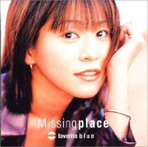 favorite blue co jp favorite blue missing place 音楽