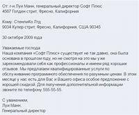 образец письма обращения в администрацию об установки лежачего полицейского