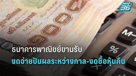 ธนาคารพาณิชย์พร้อมหนุน